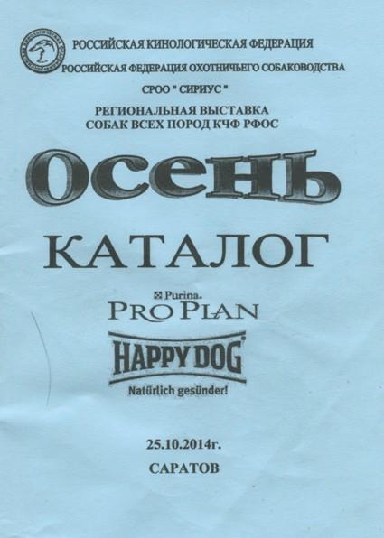 Выставка собак в саратове 25 10 2014